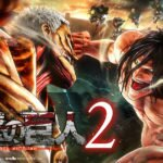 Attack on Titan 2 Game
